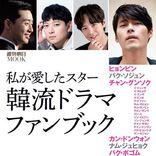 ヒョンビン、パク・ソジュン、チャン・グンソク…1位は誰?ファンの熱い声が多数集まる