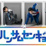 数々の2.5次元舞台手掛けるマーベラスがオリジナルドラマ製作 『ハンサムセンキョ』 放送決定