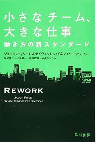 小さなチーム、大きな仕事――働き方の新スタンダード (ハヤカワ・ノンフィクション文庫)