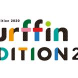 murffin discs主催の新人オーディション『murffin AUDITION 2020』の開催が決定