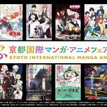 西日本最大級のマンガ・アニメのイベント 『京都国際マンガ・アニメフェア 2020』ステージイベントプログラムを発表