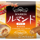 大人気!ルマンドアイス香ばしキャラメル味爆誕!コクのある甘さとザクザク感がたまらない!