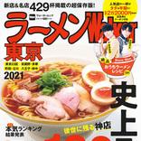 「ラーメンWalker東京2021」が登場!新店&名店を363軒掲載し、総額2万2,000円以上の特典付き!