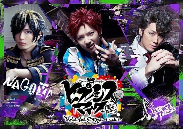 (C)『ヒプノシスマイク-Division Rap Battle-』Rule the Stage製作委員会