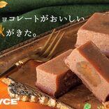 ロイズから秋限定の栗スイーツと生チョコレートが登場! | News