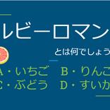 【4択クイズ】これって何の名前でしょう?意外に難しい!