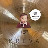 KREVA、新曲「素敵な時を重ねましょう feat. SONOMI」 配信スタート