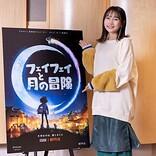 幾田りら(YOASOBI)、Netflix映画『フェイフェイと月の冒険』エンドクレジットに抜擢