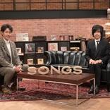 宮本浩次、『SONGS』に出演決定 番組責任者・大泉洋との対談や名曲カバー&新曲などを披露