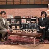 宮本浩次と大泉洋が歌謡曲を語る、NHK『SONGS』放送