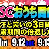 9月11日(金)からお笑い三昧の3⽇間! NSC夏合宿オンラインで開催