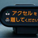 日産、既販車向け後付け安全装置「踏み間違い加速抑制アシスト」発売