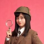 橋本環奈、名探偵一家の娘役で『ルパンの娘』出演 中学&高校時代ショットも解禁