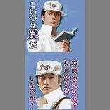 伊勢谷友介さん逮捕! 実写映画 「ジョジョの奇妙な冒険」のLINEスタンプがトップ10入り