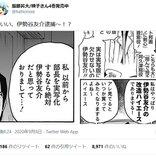 「いいい、伊勢谷友介逮捕~!?」 あの『邦キチ! 映子さん』の作者も大ショック!?ツイートに反響