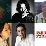 齊藤工ほか「第42回ぴあフィルムフェスティバル」最終審査員発表!配信プログラムも決定