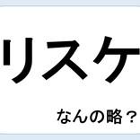 【クイズ】リスケって何の略だか言える?意外に知らない!