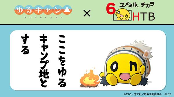 HTBコラボ画像 (C)あfろ・芳文社/野外活動委員会