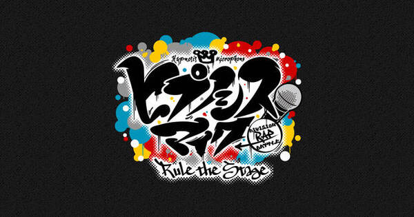 『ヒプノシスマイク –Division Rap Battle-』Rule the Stage -track.3-