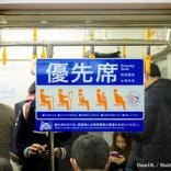 満員電車で優先席を占拠する大人たち 高齢者が乗ってくると、小学生が…?