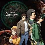 あの伝説のゲーム『シェンムー』がアニメ化! 『Shenmue the Animation』制作決定
