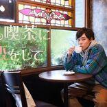 戸塚純貴、マドンナと妄想の世界を繰り広げる『純喫茶に恋をして』続編放送決定