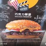 台湾のバーガーキングがチョコレートワッパー「HERSHEY'S巧克力華堡」を発売