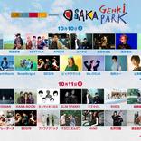 『大阪文化芸術フェス presents OSAKA GENKi PARK』にコブクロ、矢井田瞳、渋谷すばる、清水翔太、KEYTALKら27組発表