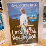 「不滅のROCK魂で疫病退散!」 内田裕也のロックンロールマスクが最高にイカす!