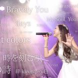 Lia、アニメAIR「鳥の詩」から20年 ベスト盤「Lia 20th BEST」&ライブBlu-ray発売決定!