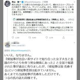 つるの剛士さんのツイートをきっかけに「パクチー論争」勃発! 米山隆一前知事に反論したユーザーのツイートが反響を呼ぶ