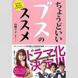Sexy Zone菊池風磨へのドッキリで問題視される山崎ケイのモラル