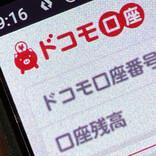 ドコモ口座、銀行口座の新規登録停止 - 不正利用で被害1千万円、本人確認強化