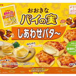 パイの実と「ポテトチップス しあわせバタ~」がコラボ! 6,000個限定販売