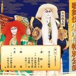 中村勘九郎、中村七之助が『歌舞伎生配信特別公演』を開催 浅草寺 五重塔 特設舞台より『連獅子』を生配信