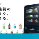 JR東日本の駅自販機サブスク、第2弾募集開始 1日1本無料