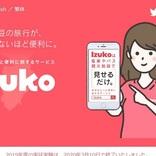 東急・JR東日本・伊豆急行、観光型MaaS「Izuko」の実証実験Phase3を11月16日から開始 交通・観光・飲食のデジタルチケットを販売