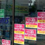 「Go To トラベルキャンペーン」をより効果的にする5つの提言【永山久徳の宿泊業界インサイダー】