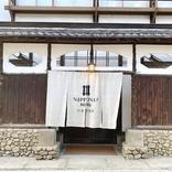 安芸の小京都に暮らすように泊まるリノベーションホテル【NIPPONIA HOTEL 竹原 製塩町】