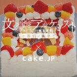 アニメ「文豪とアルケミスト~審判ノ歯車~」がケーキに!?キャラプリントのオリジナルスイーツを召し上がれ