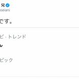 """ミキ昴生、「VS嵐」出演で妻""""マミちゃん""""がトレンド入り「これ僕の嫁です」"""
