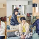 荒牧慶彦、和田雅成ら出演の『REAL⇔FAKE』スピンオフドラマ 3組のペアによるデュエット曲がテーマソングに決定