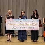 Wakana、アニソンとクラシックを融合した新しいコンサート企画の開催を発表