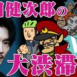 津田健次郎、『秘密結社 鷹の爪』特別動画で1人全役アフレコに挑戦