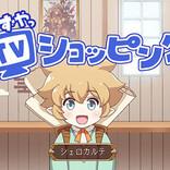 TVアニメ『ぐらぶるっ!』、シェロカルテがTVショッピング!?PR動画を公開