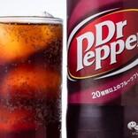 【定番】『ドクターペッパー』のおいしさとは? コーラと何が違う?【ドクペの魅力】