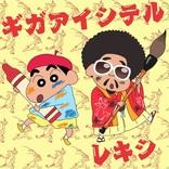 レキシ、クレしん映画主題歌となる新曲「ギガアイシテル」の先行配信 & MV公開!
