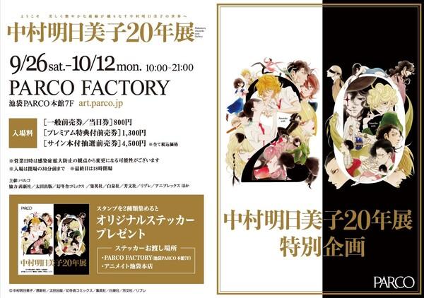 中村明日美子20年展 スタンプラリー