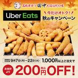 【今だけオトク】「串カツ田中」Uber Eats注文1,000円以上で、うれしい割引!!