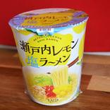 【カルディ】レモンの存在感が凄い!季節限定「カルディオリジナル 瀬戸内レモン塩ラーメン」